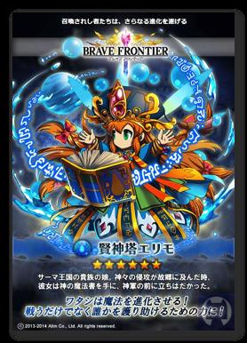 Bravefrontier0409 1 005