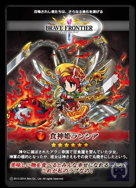 Bravefrontier0409 1 006