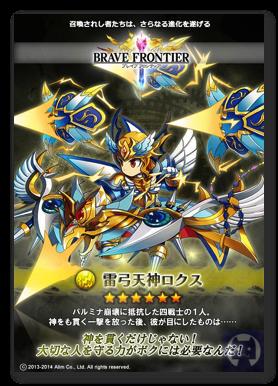 Bravefrontier0409 4 001