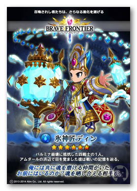 Bravefrontier0409 4 003