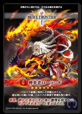 Bravefrontier0409 4 004