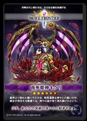 Bravefrontier0417 1 001