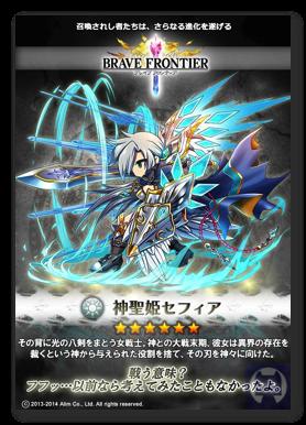 Bravefrontier0417 1 002