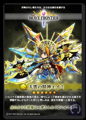 Bravefrontier0417 1 003