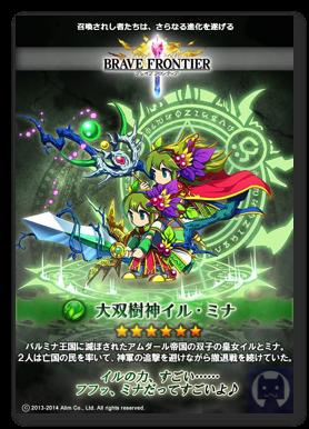 Bravefrontier0417 1 004