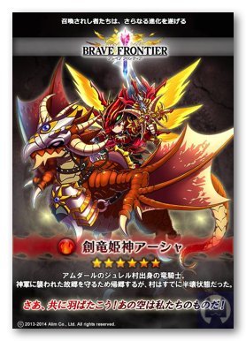 Bravefrontier0417 1 006