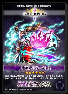 Bravefrontier0417 2 001 copy