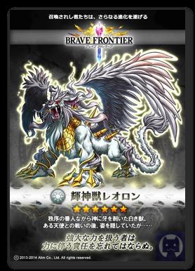 Bravefrontier0417 2 002