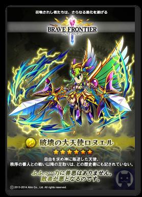 Bravefrontier0417 2 003