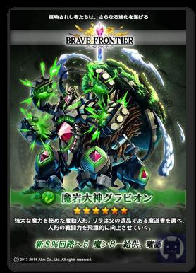 Bravefrontier0417 2 004
