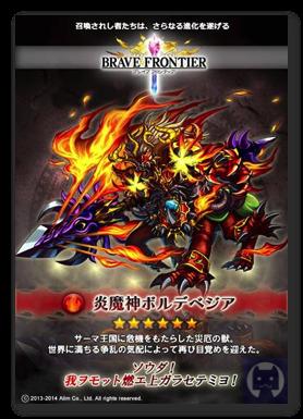 Bravefrontier0417 2 006