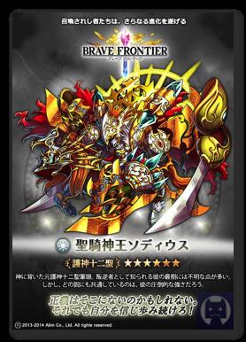 Bravefrontier0424 2 002