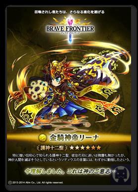 Bravefrontier0424 2 003