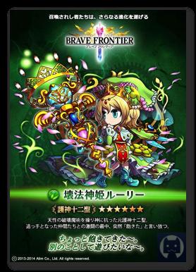 Bravefrontier0424 2 004