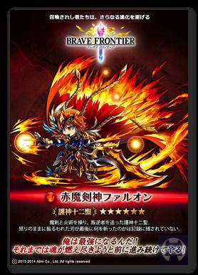 Bravefrontier0424 2 006