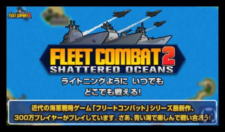 Fleetcombat1 003