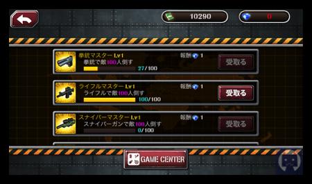Gunstrike2 1 015