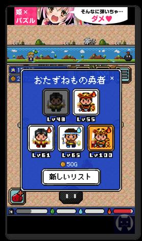 Slimenohoshi6 001