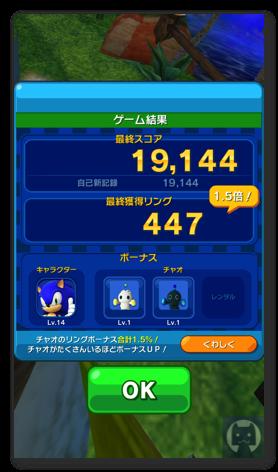 Sonicdashs2 033