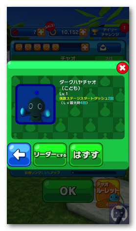 Sonicdashs2 037