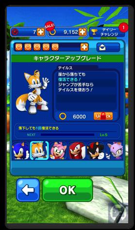 Sonicdashs2 038