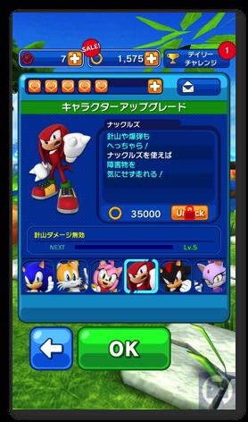 Sonicdashs2 051