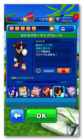 Sonicdashs2 052