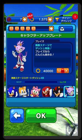 Sonicdashs2 053
