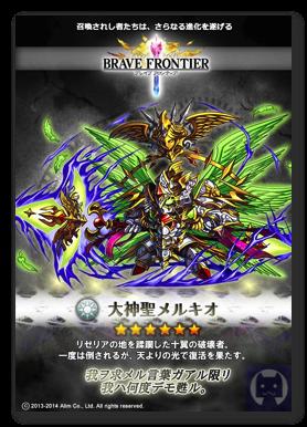 Bravefrontier0509 2 002