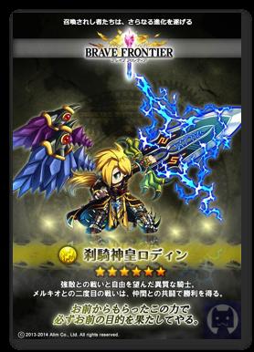 Bravefrontier0509 2 003