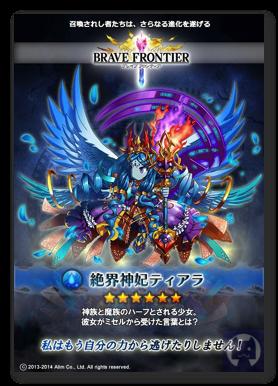 Bravefrontier0509 2 005