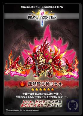 Bravefrontier0509 2 006