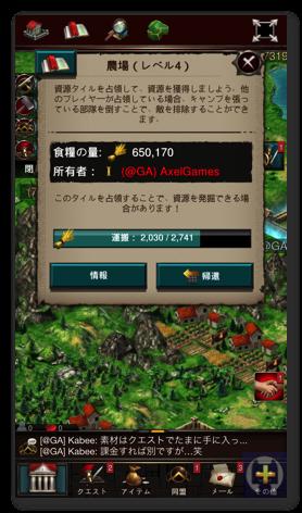 Gameofwar 2 023