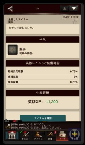 Gameofwar 2 043