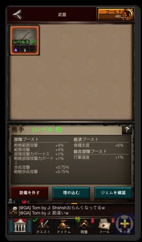Gameofwar 3 004