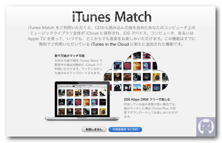Itunesmatch2 002