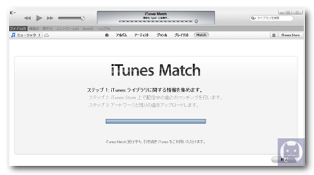 Itunesmatch3 001