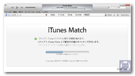 Itunesmatch4 001