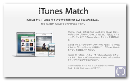 Itunesmatch4 003