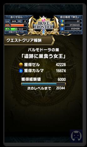 Bravefrontier0609 1 016