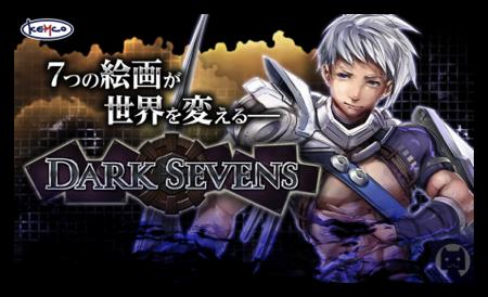 Darksevens1 010