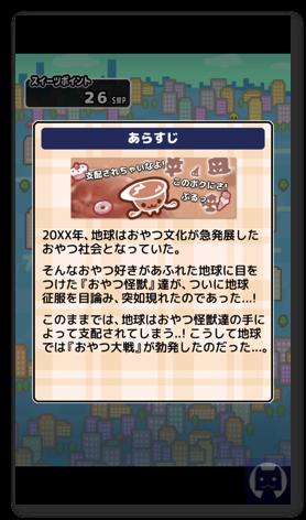 Oyatukaijyu2 002