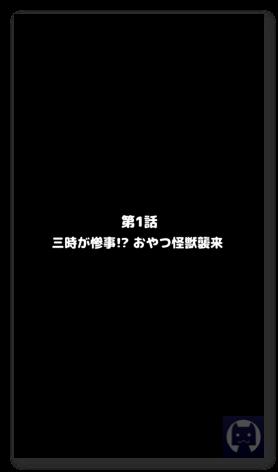 Oyatukaijyu2 005