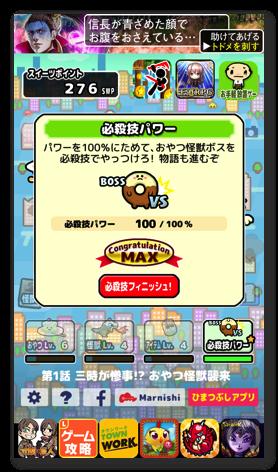 Oyatukaijyu2 009
