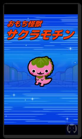 Oyatukaijyu2 016