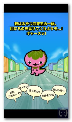 Oyatukaijyu2 017