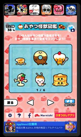 Oyatukaijyu4 001