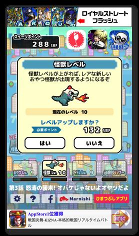 Oyatukaijyu5 001