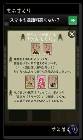 Semimakuri2 003