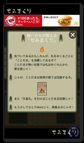 Semimakuri2 004